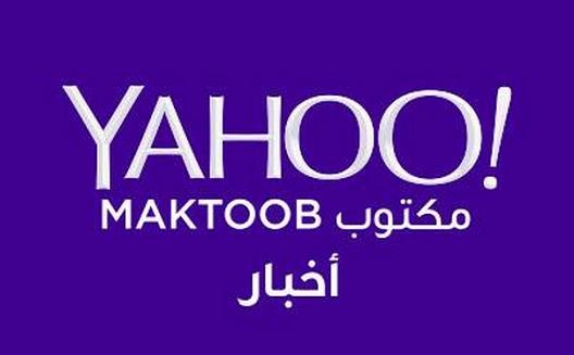Yahoo Maktoob