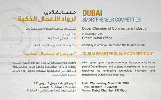 Dubai Smartpreneur Competition