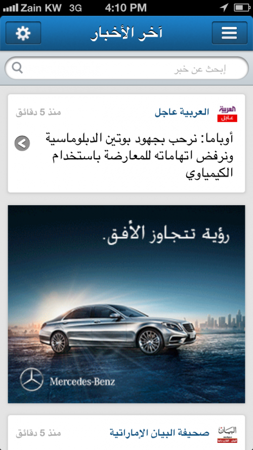 Mercedes Ad