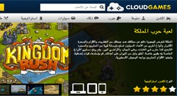Gaming in the arab world