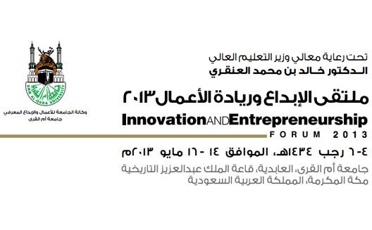 Innovation Entrepreneur Forum