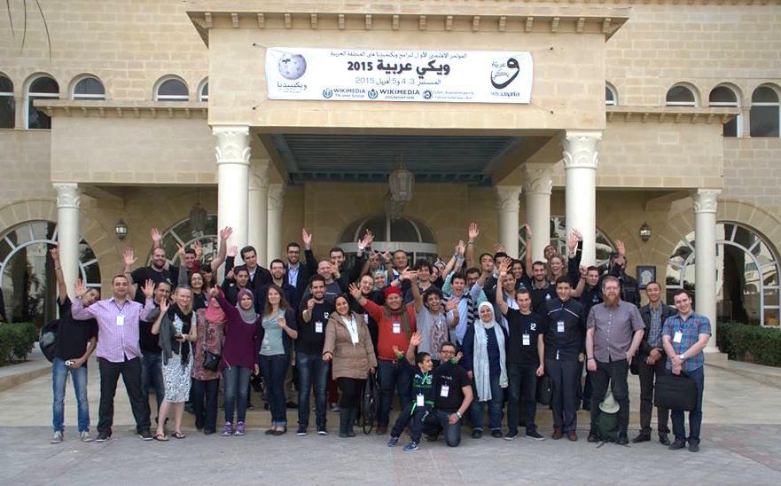 WikiArabia 2015 à Monastir, Tunisie