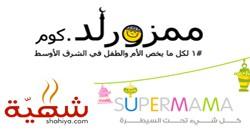 SuperMama Mumzworld and Shahiya