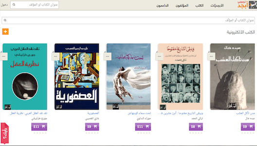 Abjjad currently has 150,000 Arabic book titles