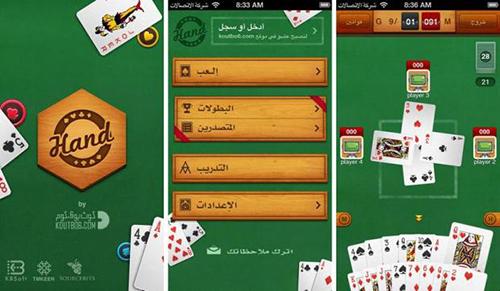 A Koutbo6 game
