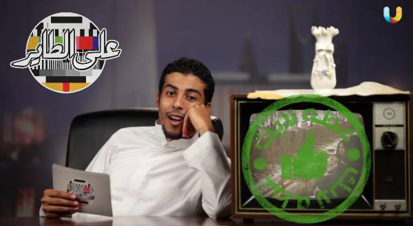 Saudi Arabia comedy