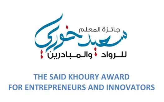 Said Khoury Award