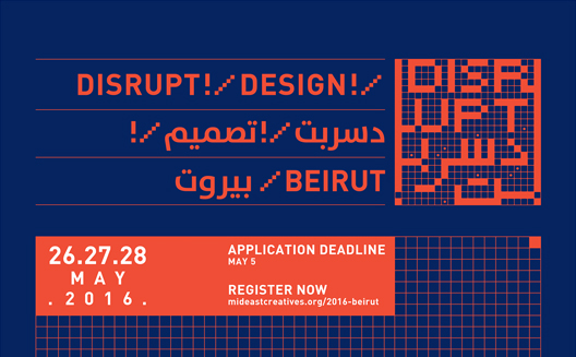 Disrupt!/Design!/ Beirut