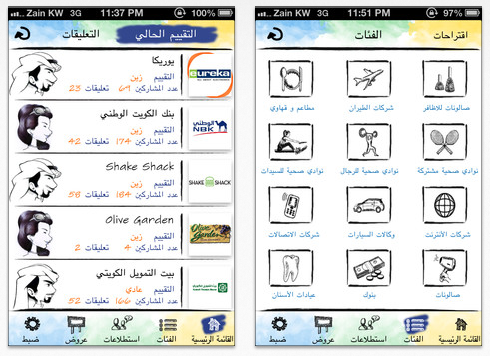 Most Popular Arabic Apps for iOS
