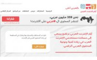 Arabic Web Days