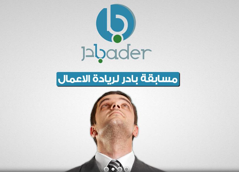 bader egypt