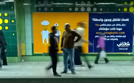 Shaghalni metro ads