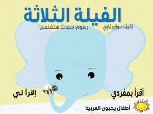 Kids Love Arabic: A New Educational Arabic iOS Story Platform for